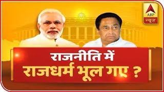 All you need to know about political controversy over natural tragedy | Samvidhan Ki Shapa - ABPNEWSTV