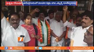 BJP Pydikondala Manikyala Rao Started hunger Strike In Tadepalligudem   iNews - INEWS