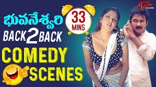 Donga Ramudu and Party Movie Comedy Scenes || Back 2 Back || Srikanth || Laya || 01 - TELUGUONE