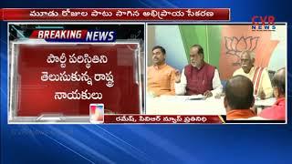 బీజేపీ అభ్యర్ధుల ఎంపికకు ముగిసిన డెడ్ లైన్| Telangana BJP MLA Candidates Selection process ends - CVRNEWSOFFICIAL