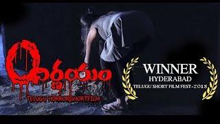 O Nirnayam Telugu Horror Short Film 2018 | Directed By Vasu | || #OneVision - YOUTUBE