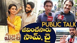 Majili Public Talk | Naga Chaitanya & Samantha | Shiva Nirvana | IndiaGlitz Telugu - IGTELUGU