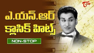 ఏ.యన్.ఆర్, ఆత్రేయ హిట్స్ | ANR, Acharya Atreya Telugu Super Hit Songs | Old Telugu Hit Songs Jukebox - TELUGUONE