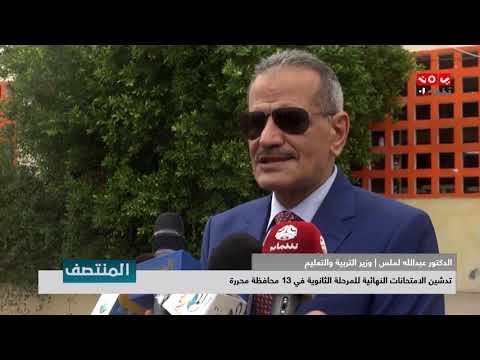 تدشين الامتحانات النهائية للمرحلة الثانوية في 13 محافظة محررة