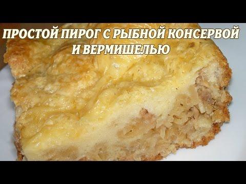 Простой рецепт пирога с рыбой из консервы