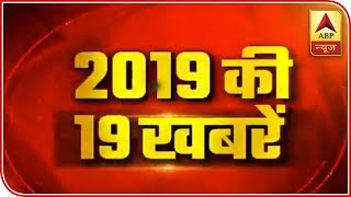 Watch 19 major political news of 2019 elections - ABPNEWSTV