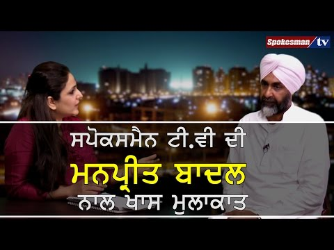 <p>Former Finance Minister Manpreet Badal in an exclusive interview to Spokesman TV opened up his heart on range of issues concerning Punjab. In a detailed conversation he explained about his efforts to bring the economy of Punjab on track, Congress party&#39;s election strategy, governance of SAD-BJP alliance among many other things.</p>