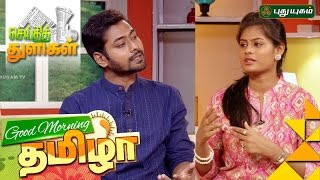 Seithi Thuligal | Good Morning Tamizha | 23/11/2016 | PuthuYugam TV Show