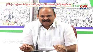 YSRCP Leader Parthasarathi Setair on CM Chandrababu | CVR NEWS - CVRNEWSOFFICIAL