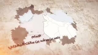 الشخصية السابعة عشرة من #شخصيات_حكمت_عمان ناصر بن مرشد بن مالك اليعربي #إمام_عمان