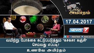 Unave Amirtham 17-04-2017 வயிற்று போக்கை கட்டுப்படுத்தும் கசகசா கஞ்சி – NEWS 7 TAMIL Show