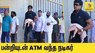 Actor and piglet withdraw cash from ATM | Ravi Babu | Latest Tamil News