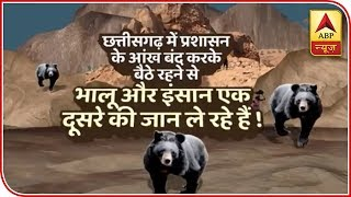Chhattisgarh: Due to illegal mining, people live in fear of bear attack   Ghanti Bajao - ABPNEWSTV
