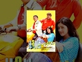 Hello Malayalam  Full Movie