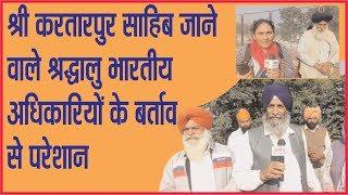 श्री करतारपुर साहिब जाने वाले श्रद्धालु भारतीय अधिकारियों के बर्ताव से परेशान