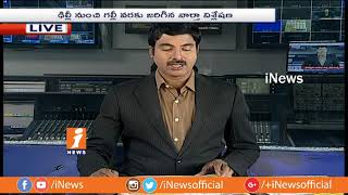 Top Headlines From Today's News Paper | News Watch (12-10-2018) | iNews - INEWS
