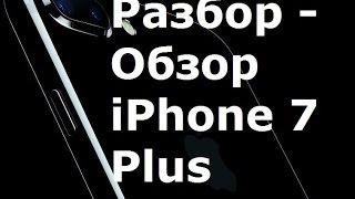 Ремонт iPhone 7 Plus Как Разобрать + Обзор