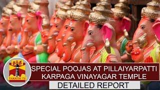 Ganesh Chaturthi 2016 : Special Poojas at Pillayarpatti Karpaga Vinayagar Temple