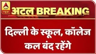 DelhI: Holiday declared, govt offices, school, colleges to remain closed - ABPNEWSTV