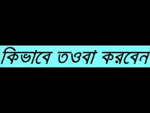 [Bangla Waz] Tawbah (another lecture) by Motiur Rahman Madani