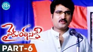 Vykuntapali Full Movie Part 6 | Krishnudu, Ajay, Ranadheer, Tashu Kaushik | Anil Gopal Reddy | Anil - IDREAMMOVIES