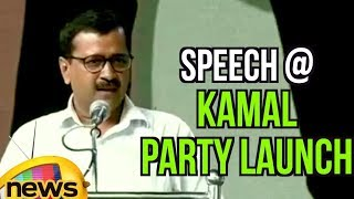 CM Arvind Kejriwal Speech at Makkal Needhi Maiam Political Party Launch | MangoNews - MANGONEWS