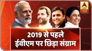 EC should address EVM concerns: Congress - ABPNEWSTV