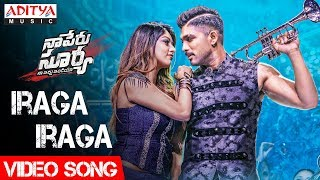 Iraga Iraga Video Song | Naa Peru Surya Naa Illu India Video Songs | Allu Arjun, Anu Emannuel - ADITYAMUSIC