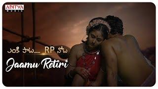 Jaamu Retiri Song || ENKI PAATA... RP NOTA | R.P.Patnaik | Gowtham Patnaik - ADITYAMUSIC