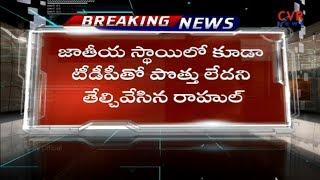 టీడీపీతో పొత్తు లేదు | No Alliance Between TDP And Congress - Rahul Gandhi | CVR News - CVRNEWSOFFICIAL