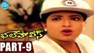 Bhale Police Full Movie Part 9 || Ali, Ritu Shilpa || N V Krishna || Guna Singh - IDREAMMOVIES