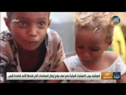 نشرة أخبار الثالثة مساءً | منظمة الصحة العالمية تتورط من جديد في دعم مليشيا الحوثي (20 فبراير)