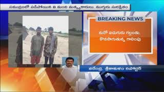 5 Missing After Boat Capsizes in Sea Near Umilada Village | Srikakulam | iNews - INEWS