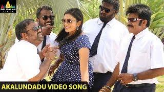 Gang Of Gabbar Singh Songs | Akalundadu Dahamundadu Video Song | Sri Balaji Video - SRIBALAJIMOVIES