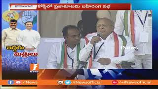 Jaipal Reddy Speech At Congress Public Meeting In Kodangal | Rahul Gandhi | iNews - INEWS