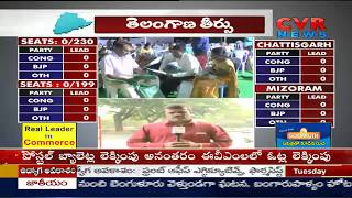 Counting Begins For Telangana Assembly Elections 2018 | TS Results | CVR News - CVRNEWSOFFICIAL