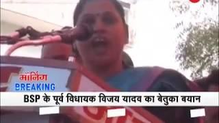 BSP Leader Vijay Yadav announces 50 lakh for beheading BJP Leader Sadhana Singh - ZEENEWS