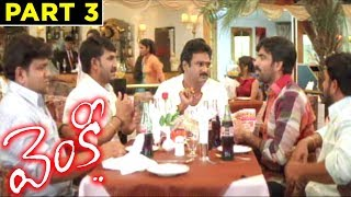 Venky Full Movie Part 03 | Ravi Teja | Sneha | Srinu Vaitla | Devi Sri Prasad - RAJSHRITELUGU