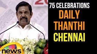 CM Palaniswami At 75 Years Celebration Of Daily Thanthi, Chennai | Mango News - MANGONEWS