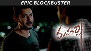 Maharshi Epic Blockbuster Promo 5 -  Mahesh Babu, Allari Naresh | Vamshi Paidipally - DILRAJU