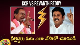 KCR Vs Revanth Reedy Cast Their Votes | Telangana Elections Live Updates | #TelanganaElections2018 - MANGONEWS