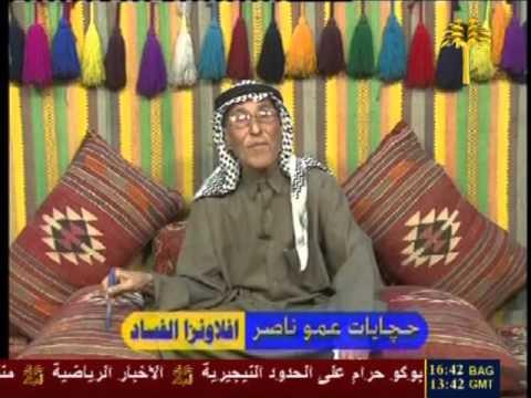حجايات عمو ناصر افلاونزا الفساد
