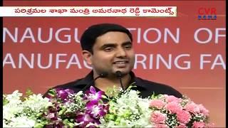 IT Minister Nara Lokesh Inaugurates Karbonn Mobiles Manufacturing Unit At Tirupati | CVR News - CVRNEWSOFFICIAL