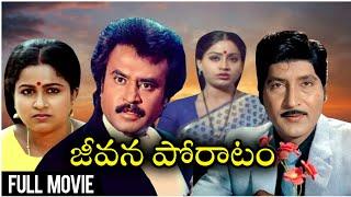 Jeevana Poratam Telugu Full Movie | Shobhan Babu, Rajinikanth, Vijayashanti, Radhika - RAJSHRITELUGU