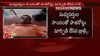 Gali Janardhana Reddy 100Cr Black Money Exchange Ends a Life in Bellary || NTV