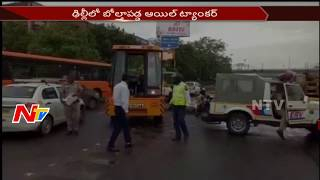 Petrol Tanker Overturns in Delhi || Huge Traffic Jam || NTV - NTVTELUGUHD