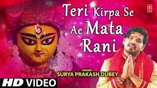 तेरी किरपा से माता रानी I Teri Kirpa Se Ae Mata Rani I SURYA PRAKASH DUBEY VIDEO - TSERIESBHAKTI