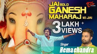 JAI BOLO GANESH MAHARAJ KI JAI | Vinayaka Chaturthi Video Song 2017 | by Hemachandra, Satya Sagar - TELUGUONE