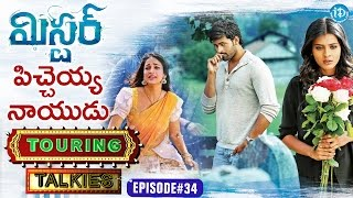 Touring Talkies || Varun Tej's Mister Movie Special Video || #Mister || Episode #34 - IDREAMMOVIES