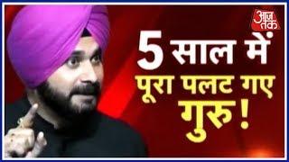 From 'Har Har Modi' To 'Har Har RaGa'; Navjot Singh Sidhu's Stunning Political U-Turn - AAJTAKTV